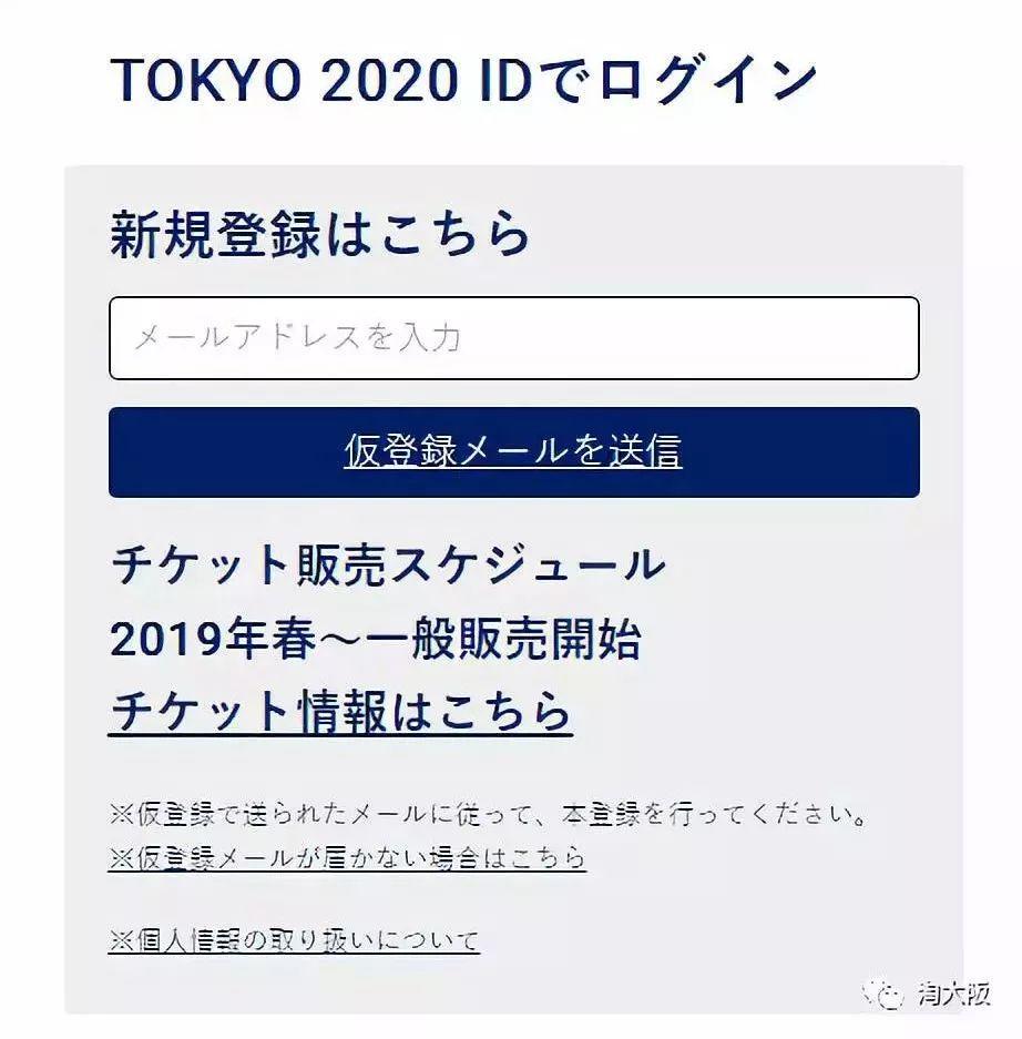 """.7万人民币!2020年东京奥运会门票狂涨一倍!中国人这么做可免费现场看奥运!"""""""