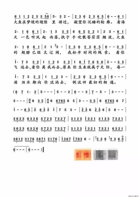 《大鱼海棠》主题曲 唯美二胡演奏《大鱼》(附谱)图片