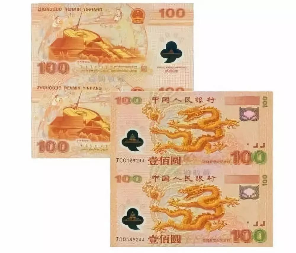人民币发行70周年纪念钞要来,会发行连体钞吗?