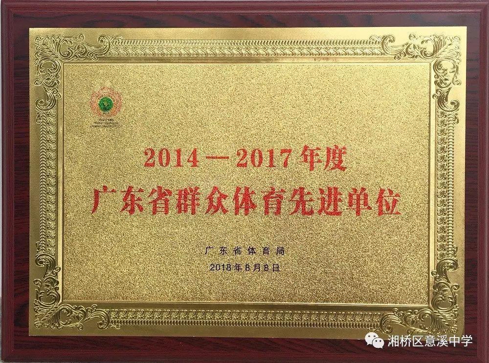 意溪中学被授予2014——2017年度广东省群众体育先进单位