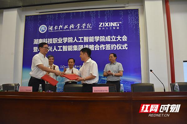 湖南省首个人工智能培养高职体系将启动建设