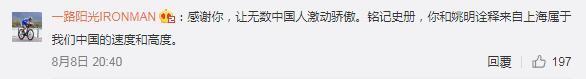 网友向刘翔道歉说对不起 北京奥运十周年刘翔上热搜