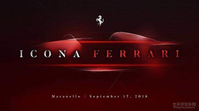 法拉利发布新车型预告图 9月17日亮相