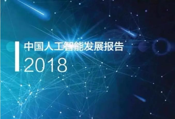 任信了解读《中国人工智能发展报告2018》