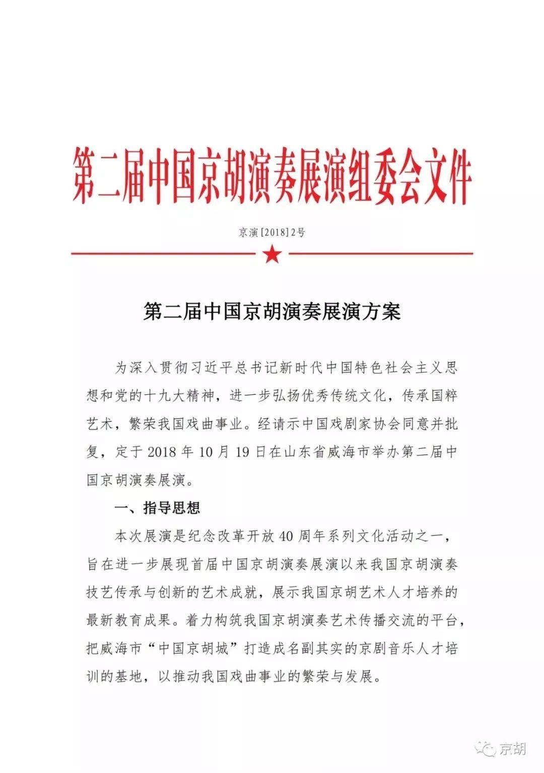 第二届中国京胡演奏展演方案
