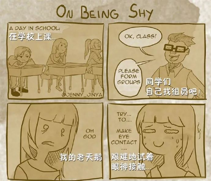 不要对那些害羞的人说「你太闷了」,这属于社交骚扰!