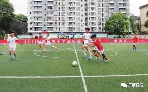 三明25所学校入选全国青少年校园足球特色学校!有你母校吗