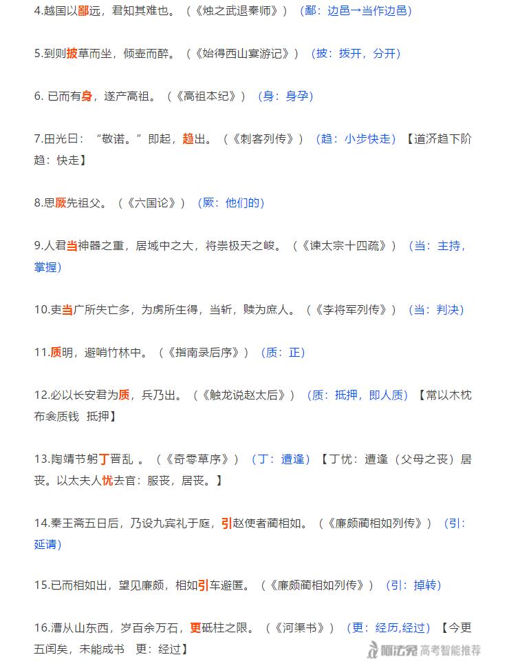 英文色情導+�9�dy��_【干货】高中语文文言文实词 数学思维导图 英语完形填空高频词(二)