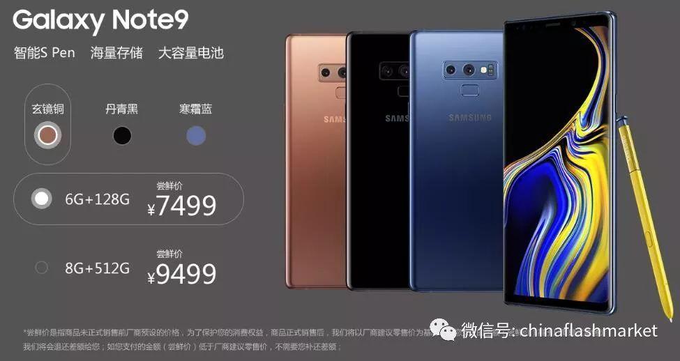 三星Galaxy Note 9发布,国内512GB版尝鲜价9499元-雪花新闻