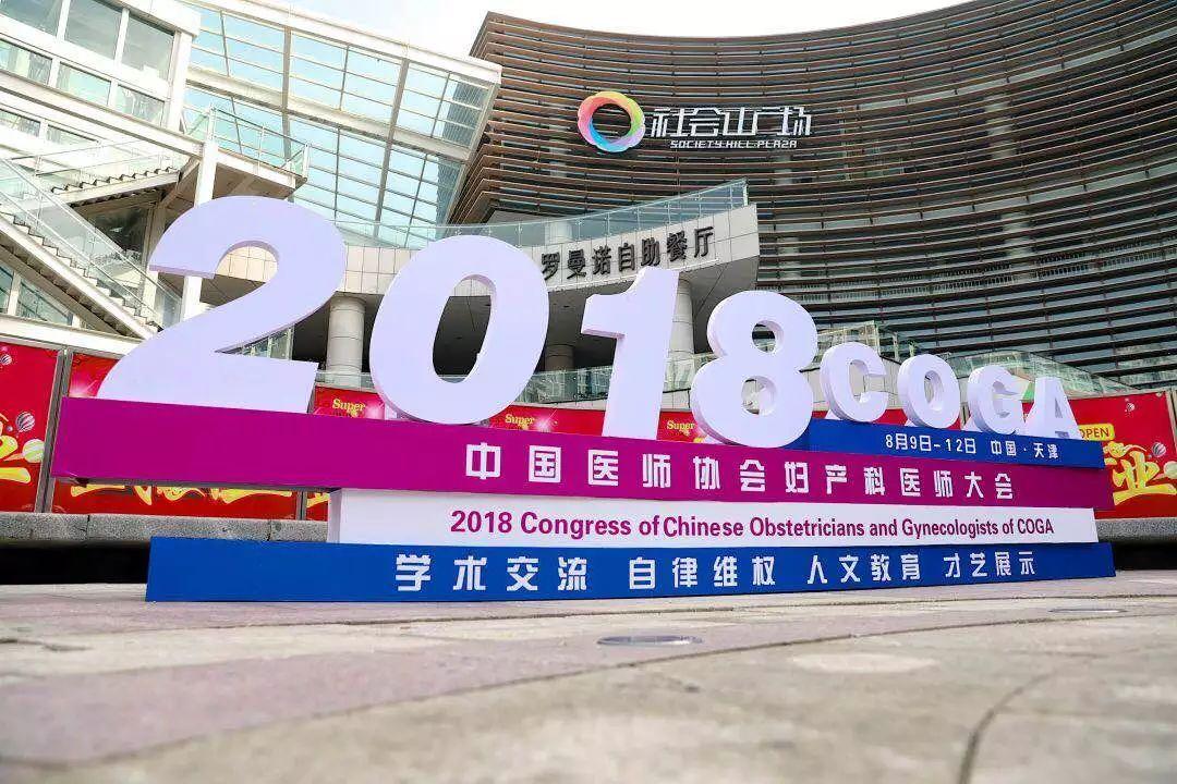 【新闻报】2018中国医师协会妇产科医师大会在津盛大开幕