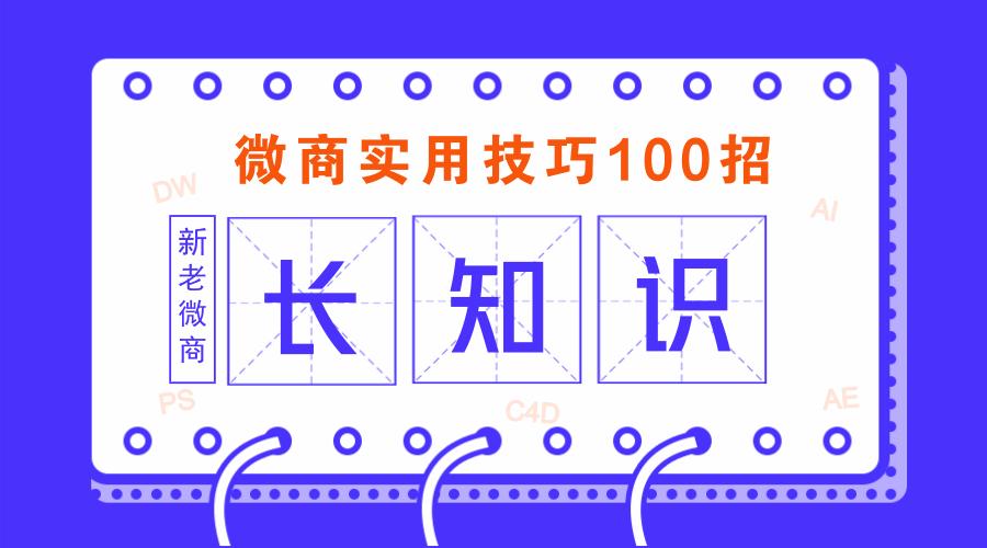 千曼儿:新老微商必看100招实用营销技巧(1)