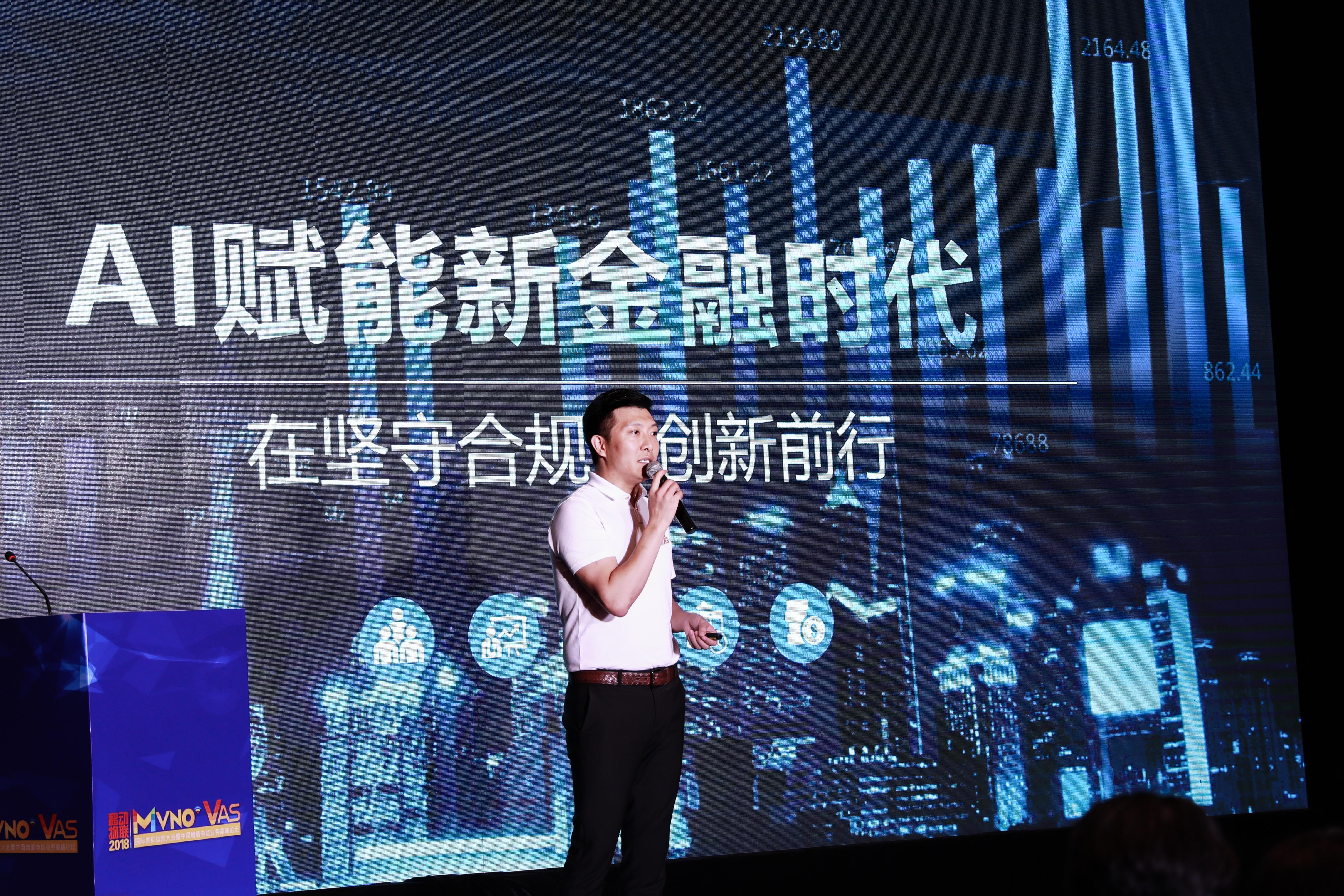 凡普金科出席中国增值电信业务高峰论坛 宣布加入自律委员会