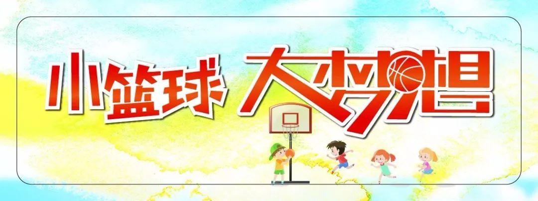 小篮球 大梦想   2018中国小篮球联赛东北大区训练营开营