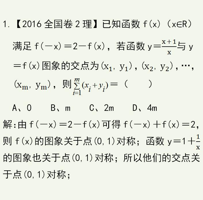 2019高考数学备战,函数图像关于点(0,1)对称,理解了很简单