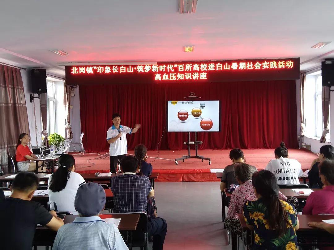 社会实践进行时 | 白山画卷,寄以我情——北京大学公共卫生学院赴吉林省白山市健康宣讲社会实践纪实