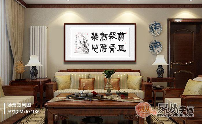 客厅沙发背景墙挂画,石开隶书书法是首选