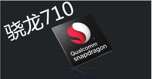 这7款骁龙710新机即将发布,功能和配置再一次突破