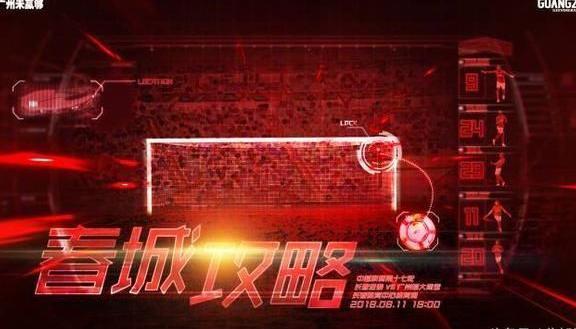 今日直播:长春亚泰VS广州恒大 恒大克星已成历史 捍卫主场不易