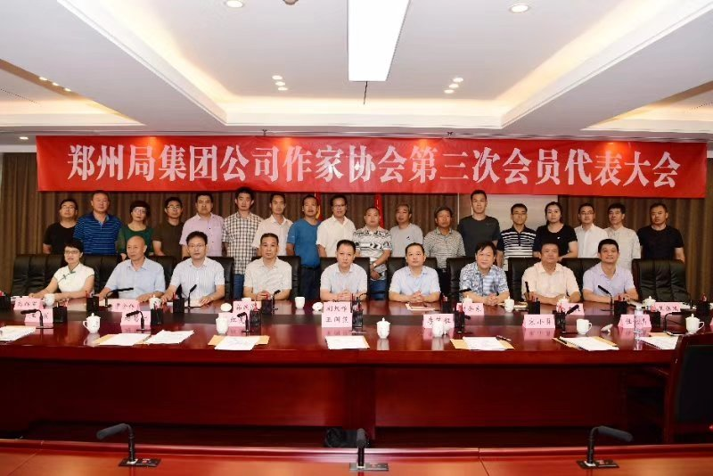 中国铁路郑州局集团公司作协会员代表大会召开