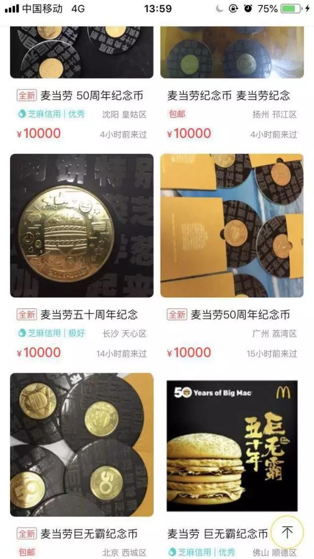 汉堡纪念币炒到上万元,真的是人傻钱多?