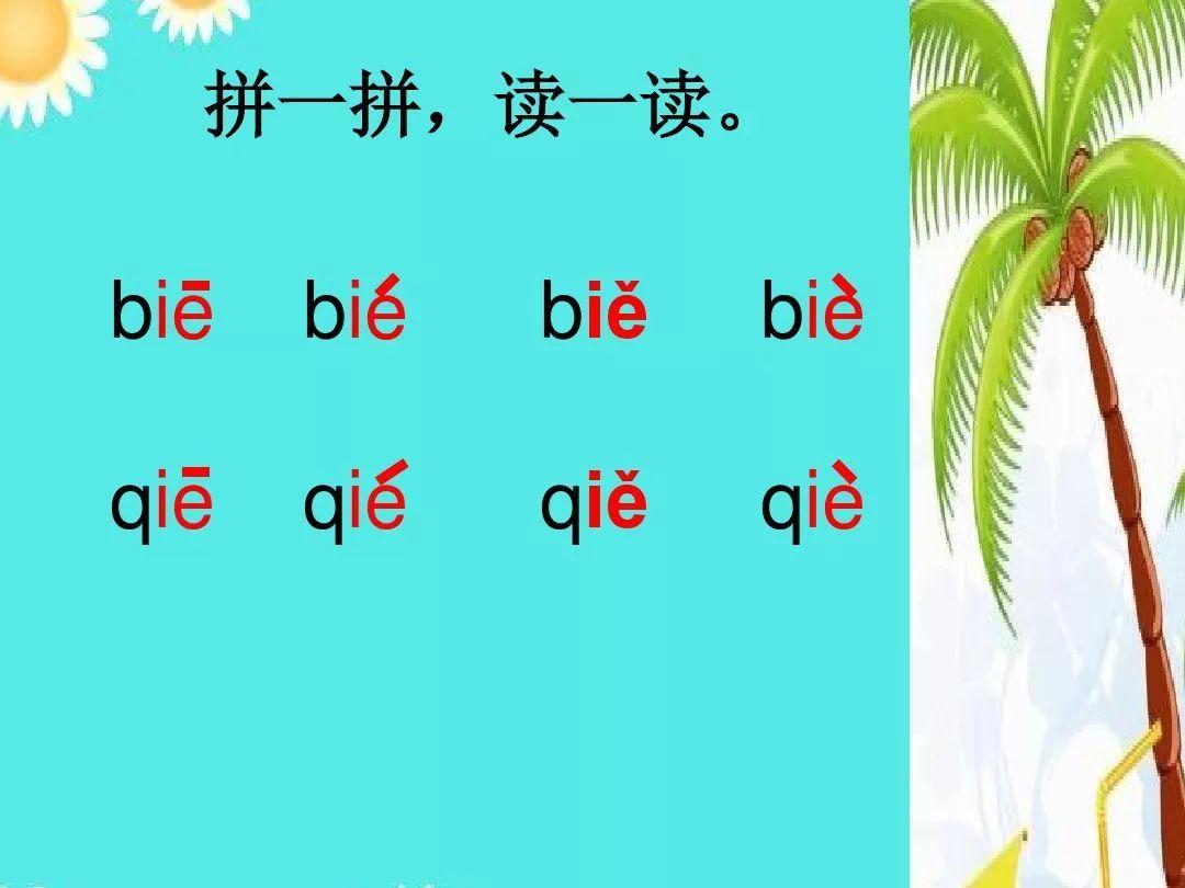 漢語拼音作文iev作文將生業我韻母英語初中圖片