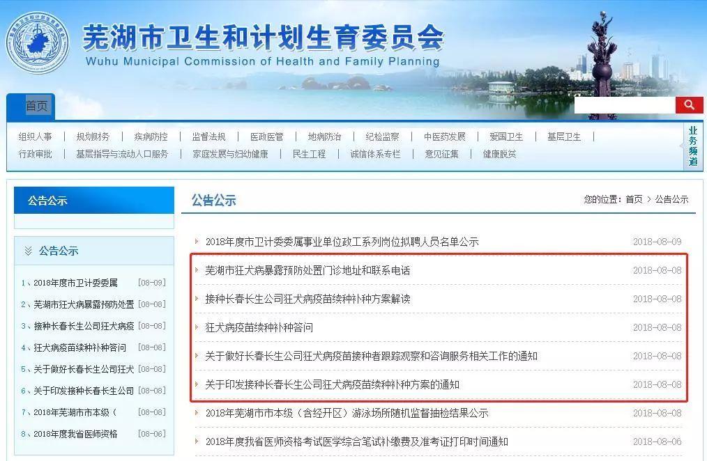 芜湖卫计委:接种了长生狂犬疫苗的芜湖市民可获得这些服务!