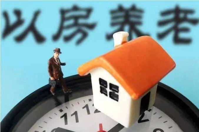 【弹幕财经】以房养老保险将向全国推广,网友评论:让创新真正发挥作用