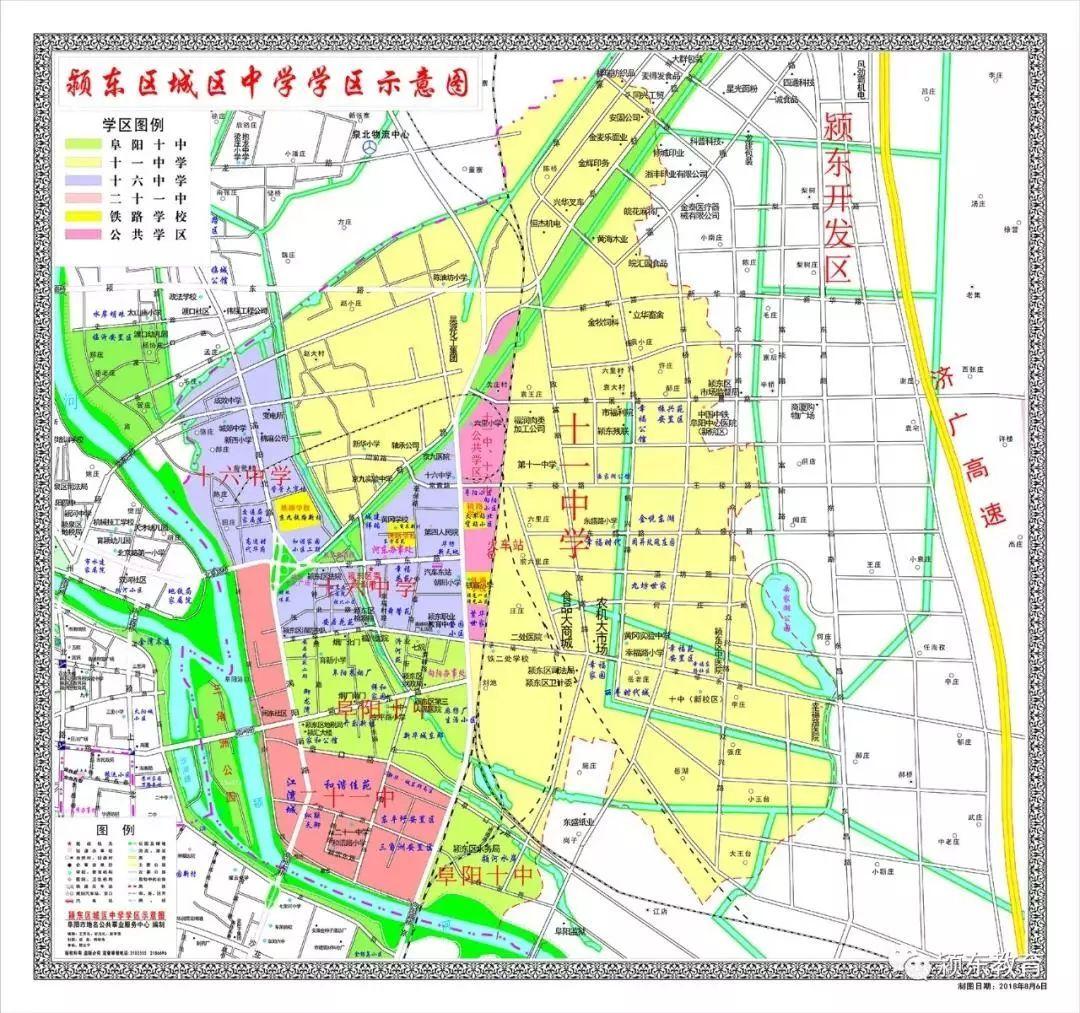 最全!阜陽市潁州、潁東兩區學區...