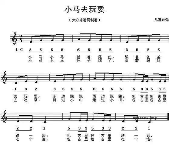 幼师必备 ! 100首幼儿园儿童歌曲钢琴简谱