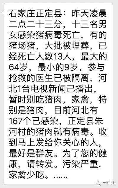 刚刚,中国正定有没有人死于猪瘟?