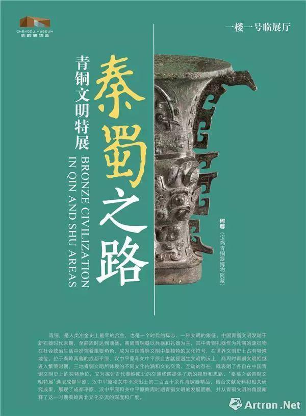 """""""秦蜀之路青铜文明展""""海报(图片均由成都博物馆提供)"""