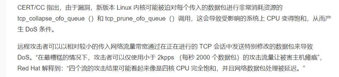 Linux 内核 TCP 漏洞被夸大了,两周前已经修复