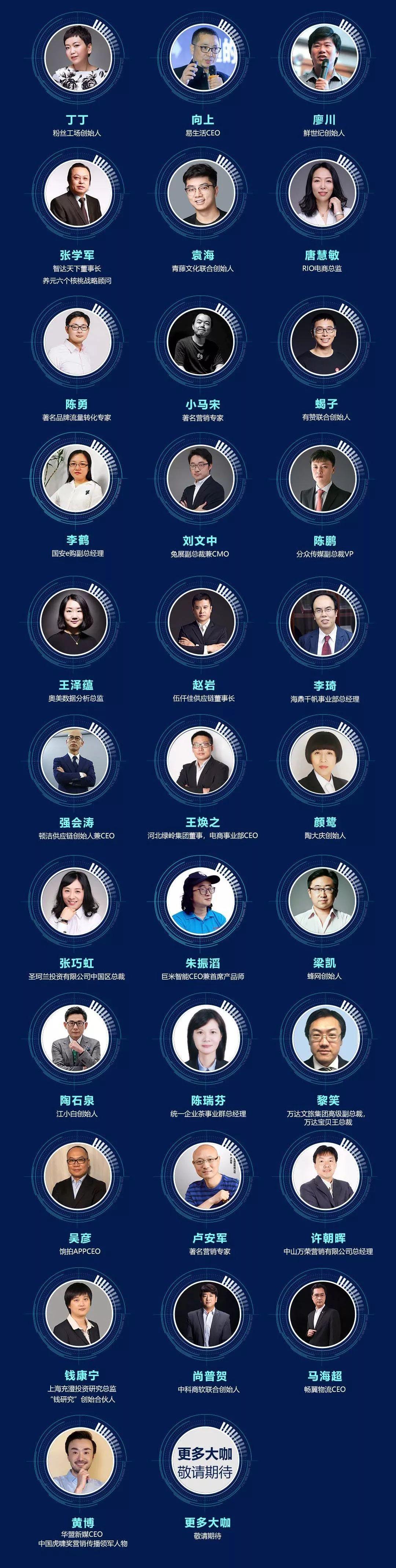 """确认!消时乐将出席""""FDIC2018中国快消品数字化创新大会"""""""