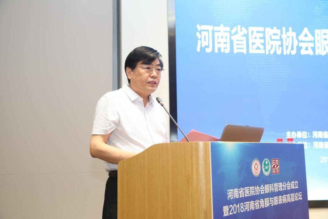 河南省医院协会眼科管理分会成立 广大眼科专家拥有新的共同家园