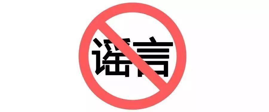 新冠肺炎感染者去大悦城咳嗽上百次?北京警方辟谣