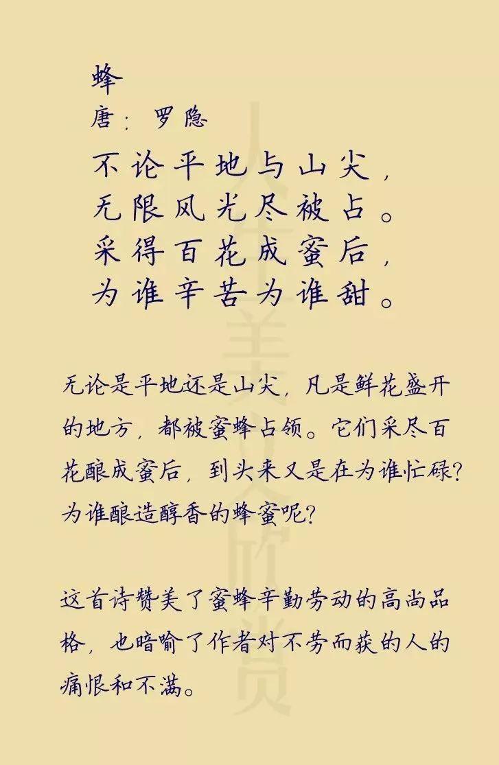 【每日一诗】蜂 罗隐
