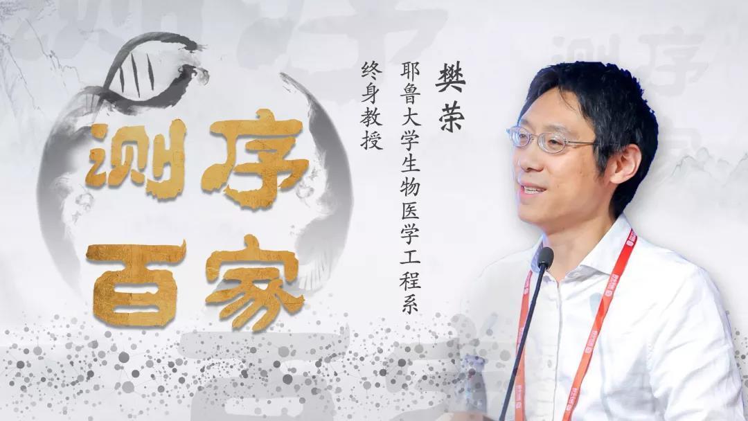 耶鲁大学樊荣教授:做单细胞测序技术临床转化的拓荒者