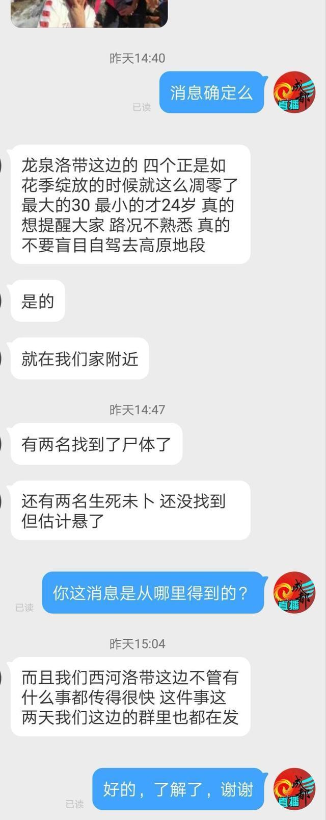 2018年首个川西自驾游悲剧:成都4女孩坠入雅砻江,最小仅24岁!