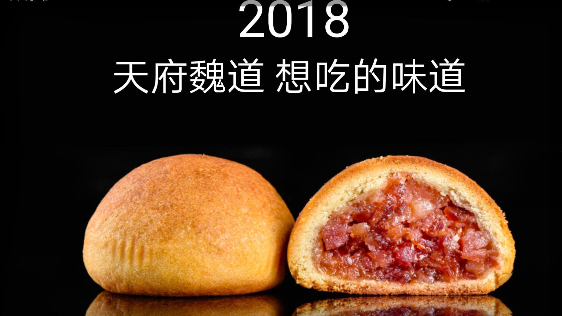 传统口味走俏 月饼市场大战即将打响