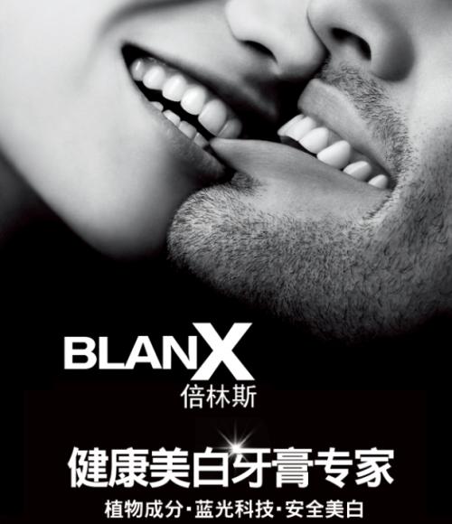 健康美白牙膏专家倍林斯(BLANX),健康牙齿的守护之神