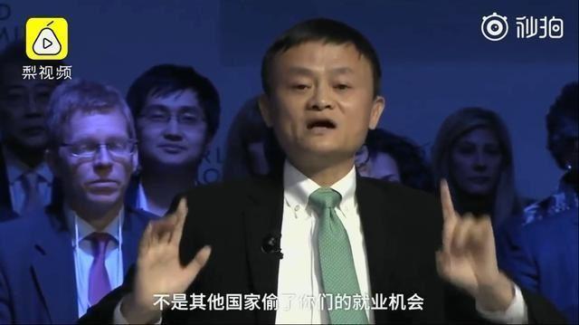 特朗普大喊:中国抢走了我们的工作,马云这话燃爆全场