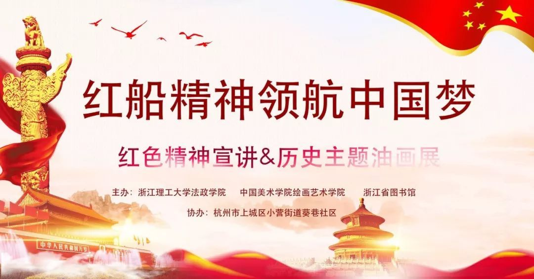 【预告】「红船精神领航中国梦」历史主题油画展览