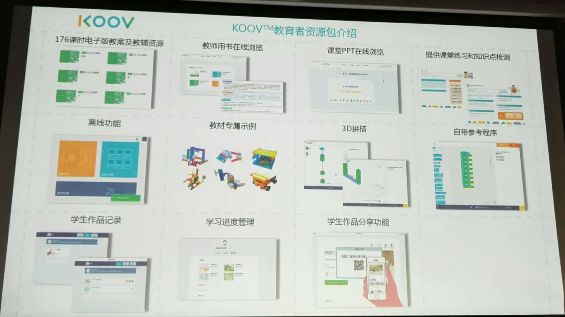 索尼进军少儿编程,联合北大发布计算思维编程教程及KOOV教育者资源包
