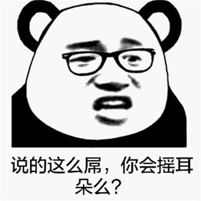 bum熊猫人表情包汇总 拿走拿走别客气图片
