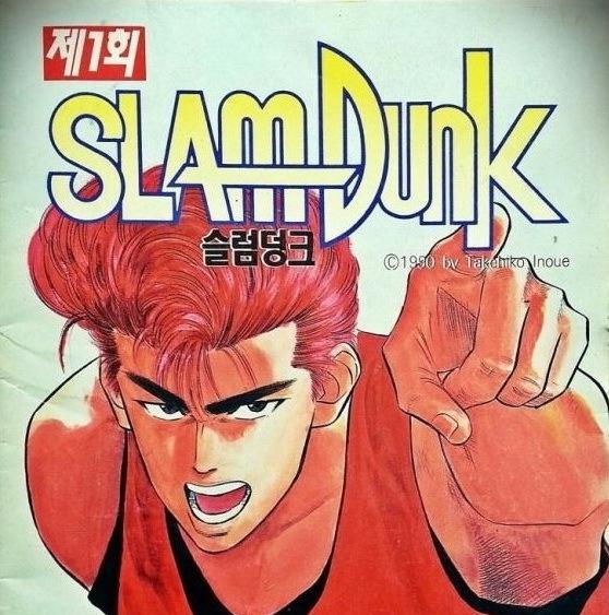 韩国作家抄袭《灌篮高手》引发国民声讨 漫画被下架 新闻资讯 第5张