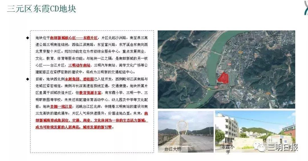 三明南部新城又一地块开始征迁! 已签约49.32%