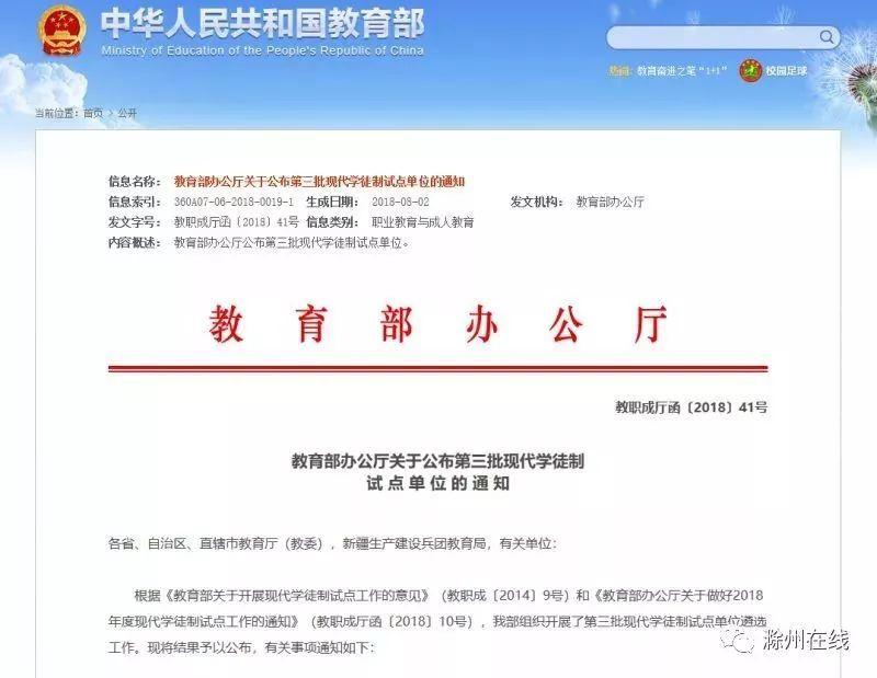 【喜讯】滁州这所学校入选国家级试点单位,有你母校吗