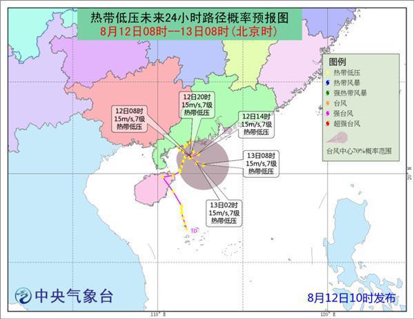 台风消息 今日14号 摩羯 台风路径实时发布系统 股