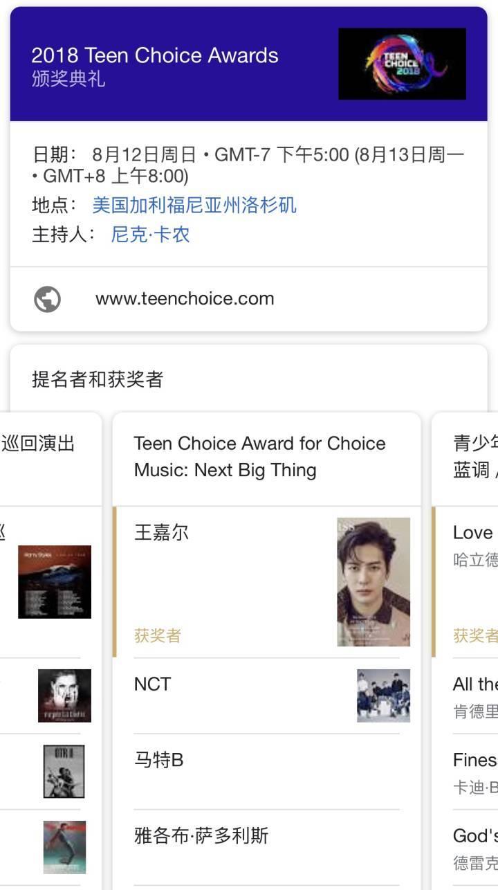 王嘉尔获全美青少年选择奖明日之星奖 成首位获奖华人