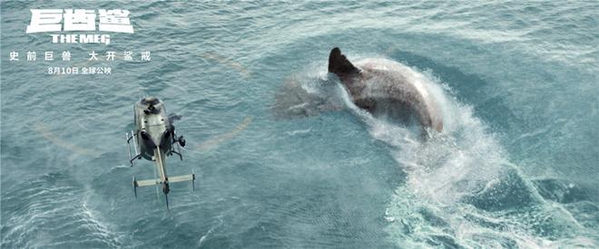 """《巨齿鲨》票房破3.4亿 杰森李冰冰""""鲨""""出重围图片"""